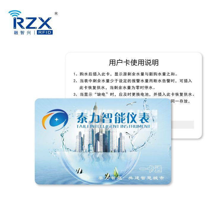 厂家定制ID水表卡 T5577低频感应水控卡 自动售水卡 质量保证