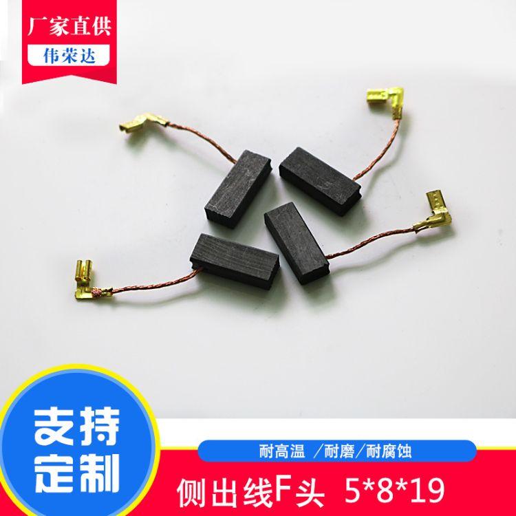 伟荣达 电机碳刷 厂家马达配件 碳架电碳博世电动工具跑步机电刷