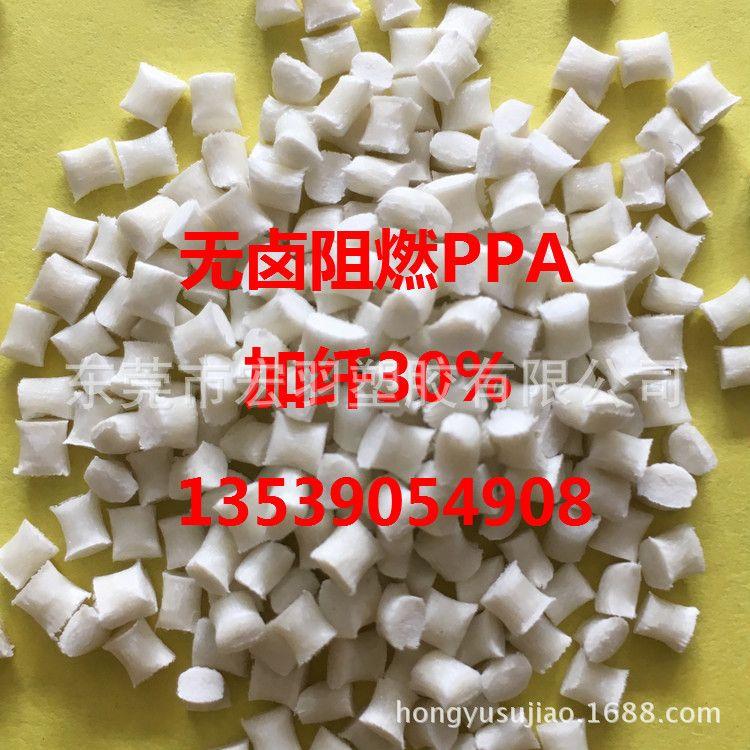 无卤阻燃PPA原料/高温尼龙/52G30/替代杜邦FR52G30NH