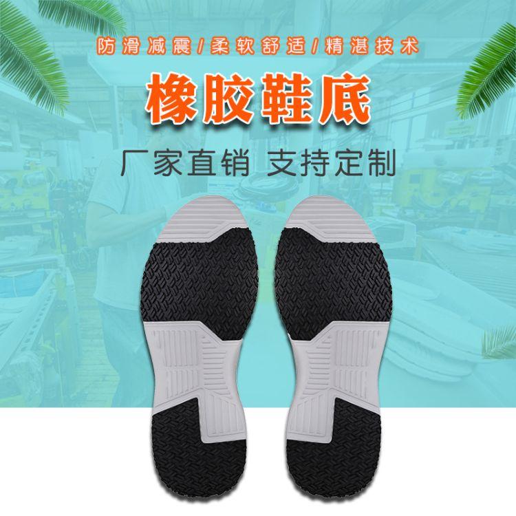 深圳橡胶鞋底生产定制厂家 新款休闲运动男鞋柔软耐磨橡胶鞋底