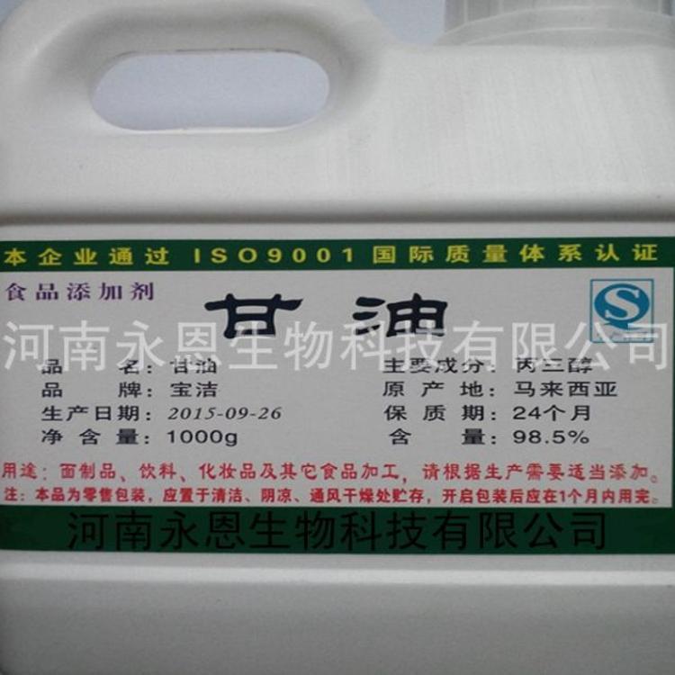 优质 甘油 进口甘油 食品级用 水解甘油 丙三醇