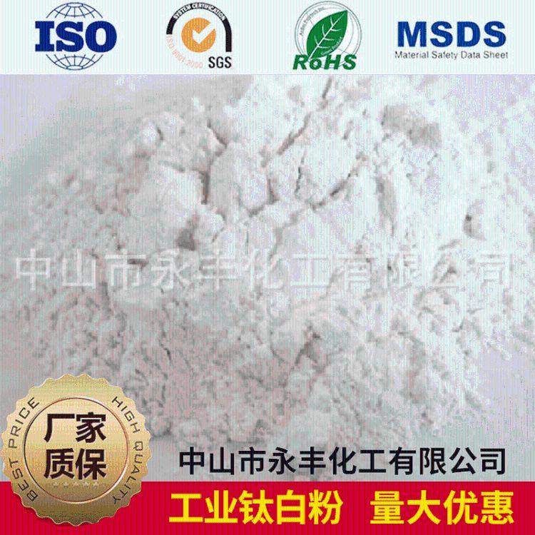 [永丰]金红石钛白粉R-668陶瓷级金红石型 工业钛白粉