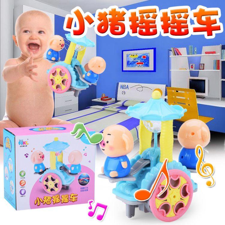 爆款抖音同款玩具电动发光投影音乐小猪摇摇车萌萌海草猪儿童玩具