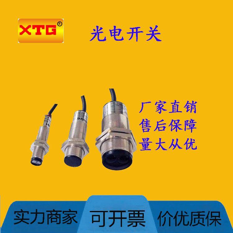 光电开关槽型漫反射式对射式品质保障厂家直销