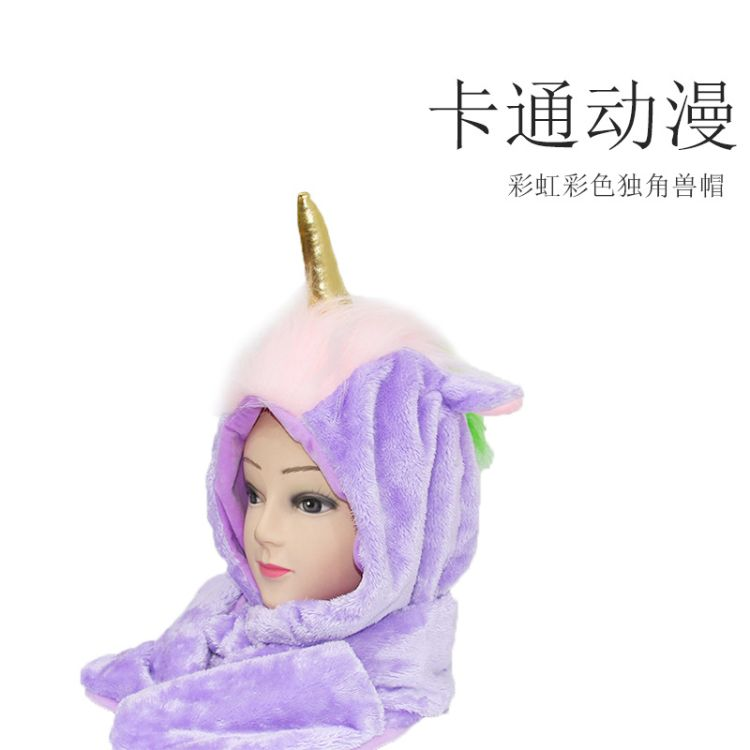 外单 卡通可爱毛绒保暖帽子 彩虹彩色独角兽围巾手套帽子三连套