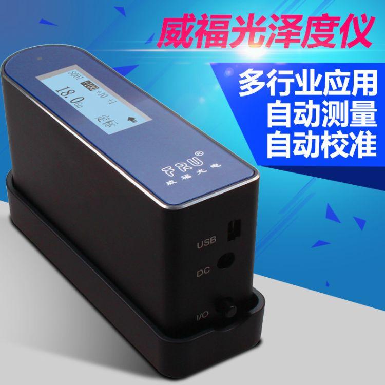 威福油漆光泽仪wg60光泽度仪智能光泽度计光泽测试仪光泽度光度计
