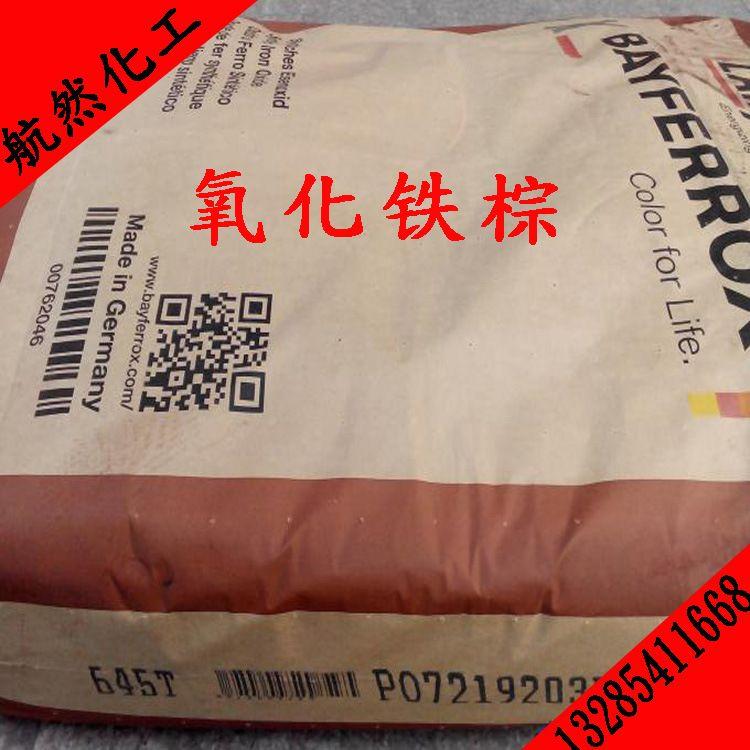 氧化铁棕686 氧化铁颜料 铁棕S610 S868