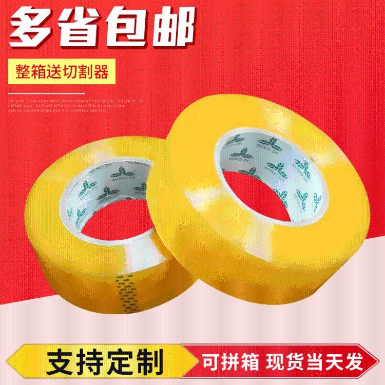 林源 警示语淘宝胶带 打包透明胶布 BOPP塑料黄色印刷封箱胶带