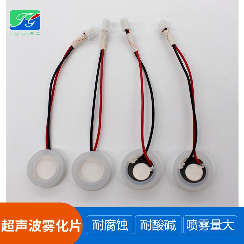 天工厂家微孔雾化片直销超声波雾化片家用加湿器雾化片压电陶瓷