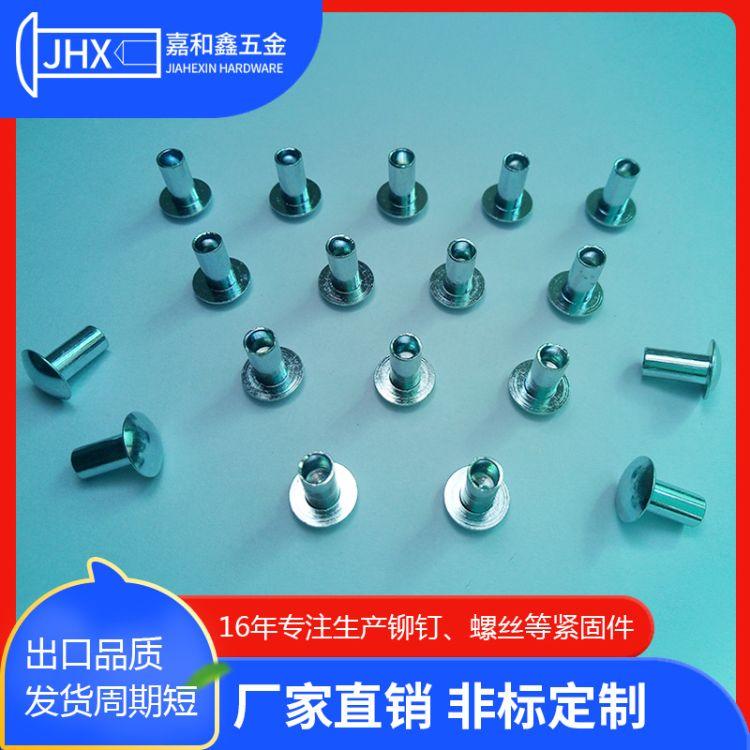 圆头半空心铆钉 8x4x8 含钛低碳钢CH1T材质 电镀环保白锌