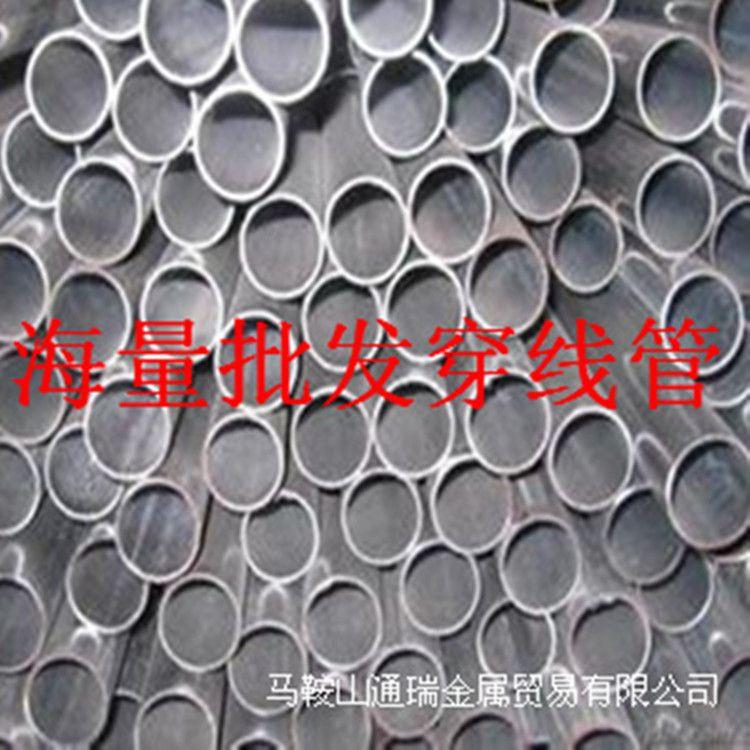 KBG 穿线管厂家直销 规格齐全以上价格随钢材原料市场定价