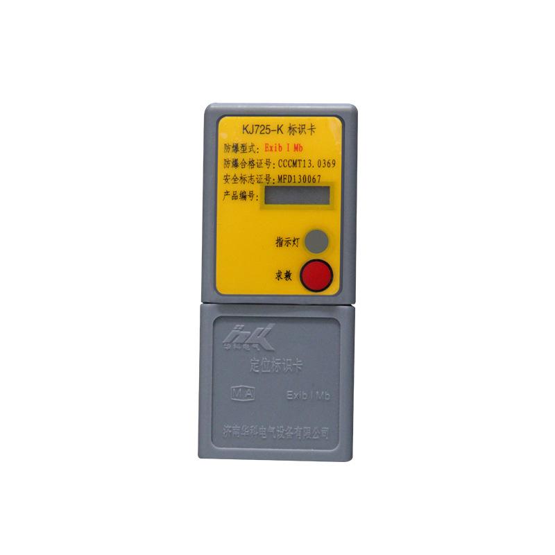 矿用本安型标识卡煤矿隧道定位专用厂家特价KJ725-K矿用标识卡
