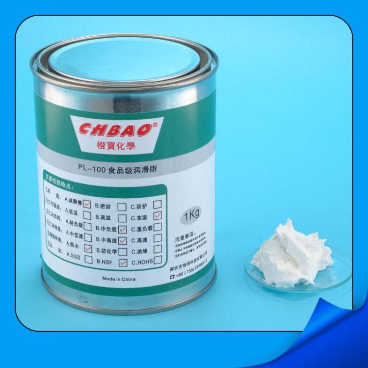 食品级塑胶齿轮润滑脂 消音润滑油 白色油脂 免样品