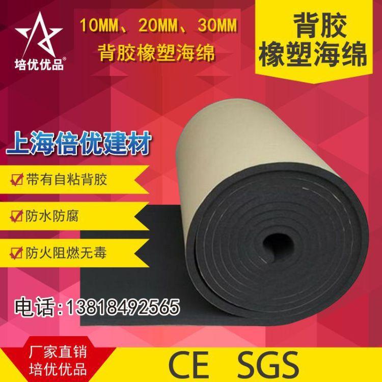 1CM、2CM、3CM带背胶橡塑海绵 阻燃自粘式橡塑 隔热保温隔音 倍优