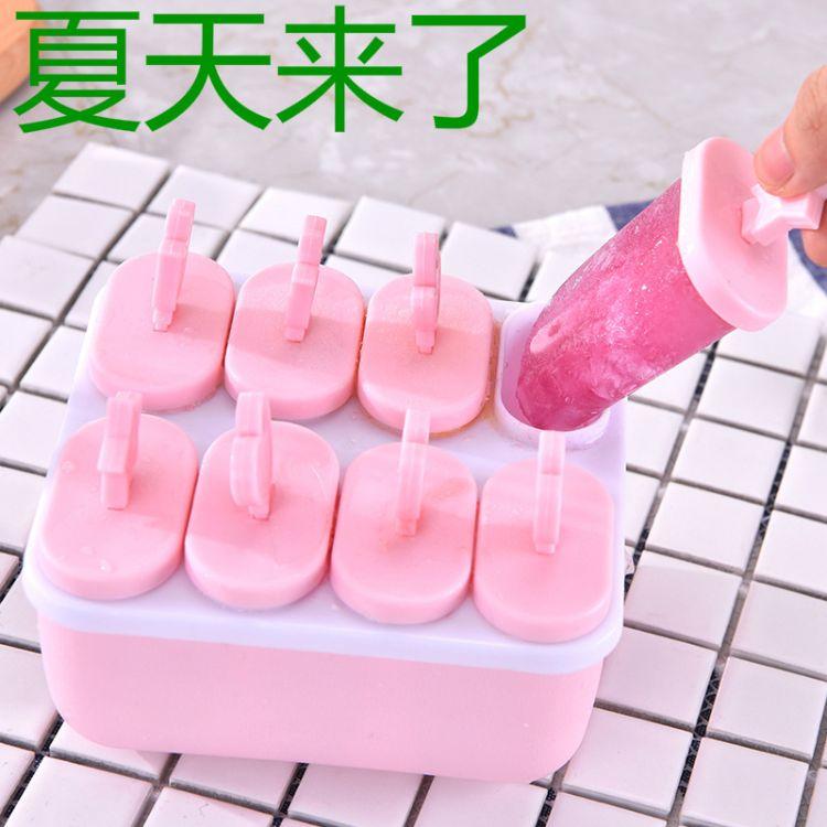 自制创意雪糕模具夏日DIY冰棒冰棍制冰盒冰格冰激凌冰糕雪条模具