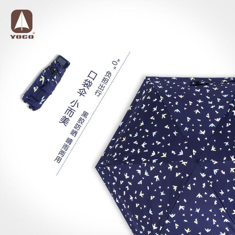 晴雨两用燕子清新五折叠伞超轻迷你黑胶遮阳防晒太阳伞防紫外线女