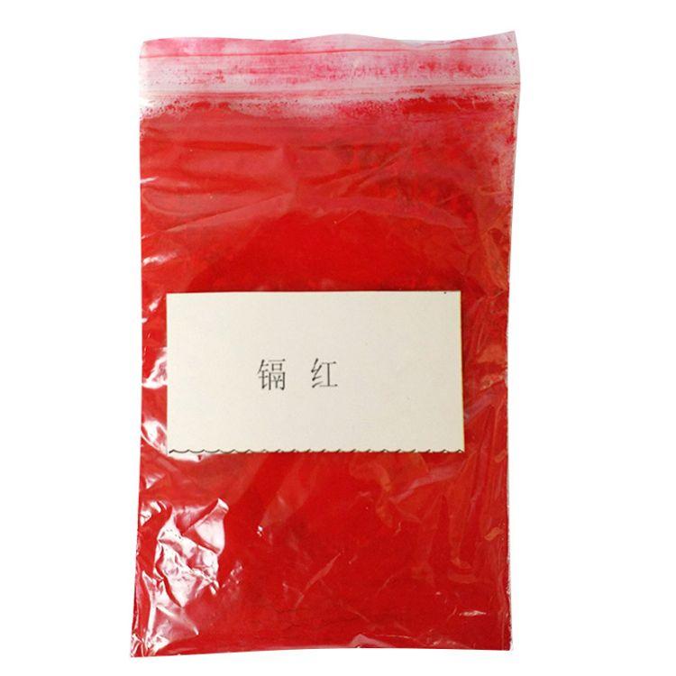 回收陶瓷搪瓷耐高温颜料108镉红 镉黄价格