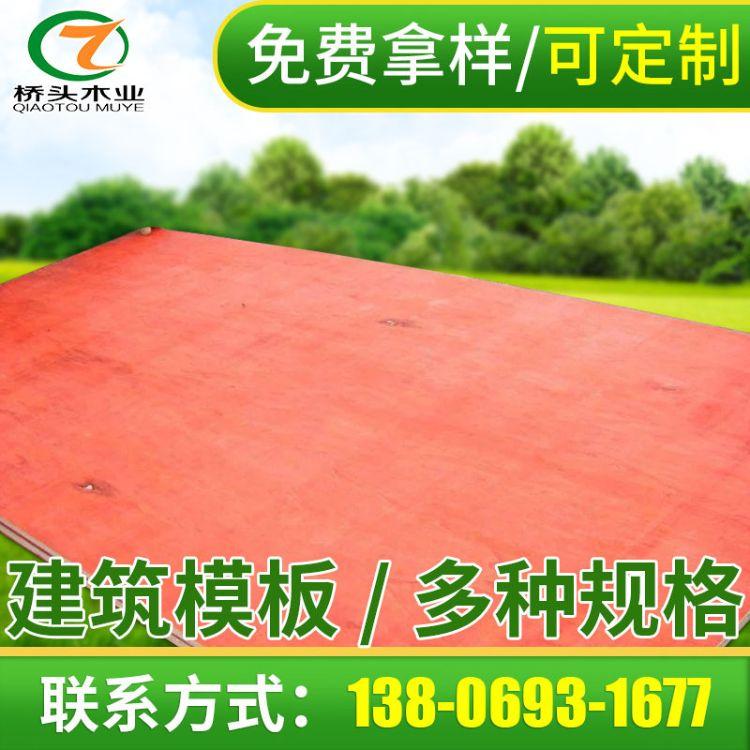 【桥头】厂家供应 胶合多层板红面建筑模板 桥梁专用建筑模板