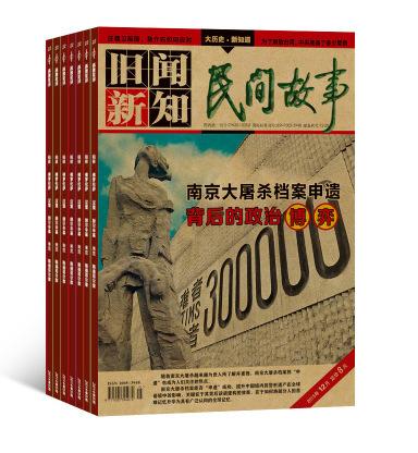 批发加厚版旧闻新知民间故事大历史知道杂志过刊多期/纪实历史
