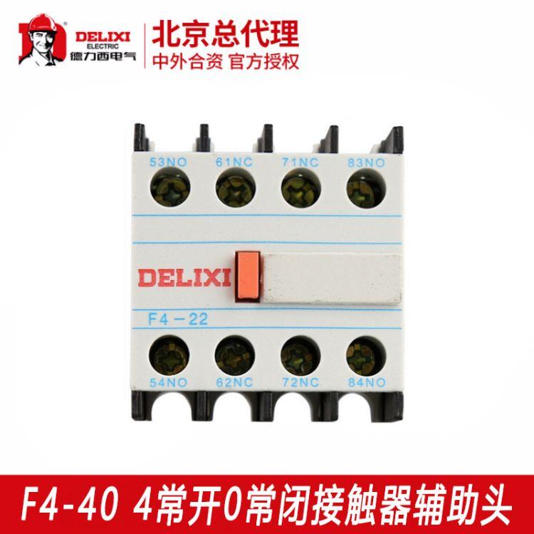 接触器辅助触头F4-40 4常开0常闭接触器顶部辅助触头适用cjx2一级代理德力西电气批发零售