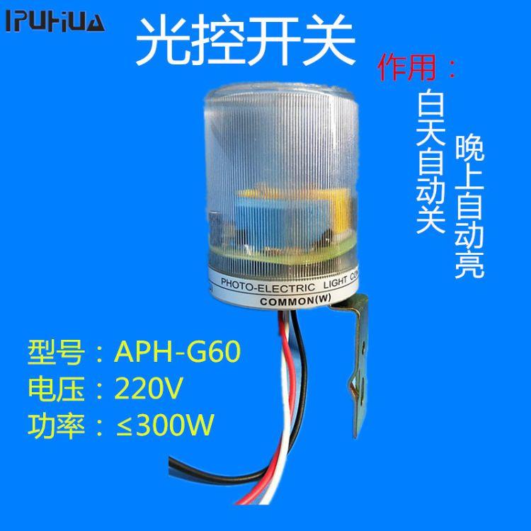 爱普华-人体红外线感应灯 自动开关光控感应灯