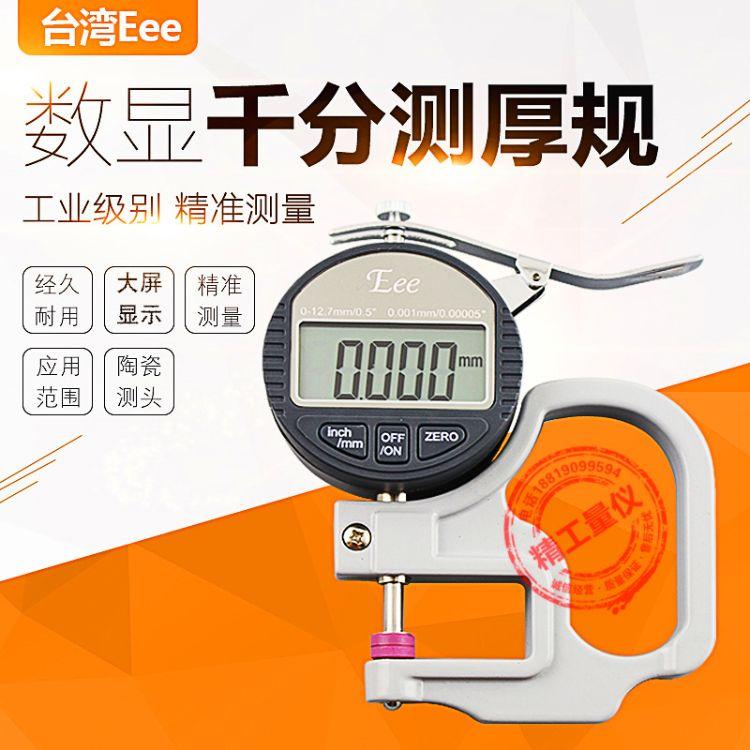 台湾Eee数显千分测厚规数显测厚规/仪/厚度计0-10mm纸张薄膜胶带西瓦卡