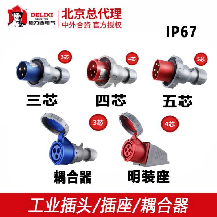 工业插座DEP2-1352 IP67 63A 5芯 415V工业明装插座德力西厂价直销
