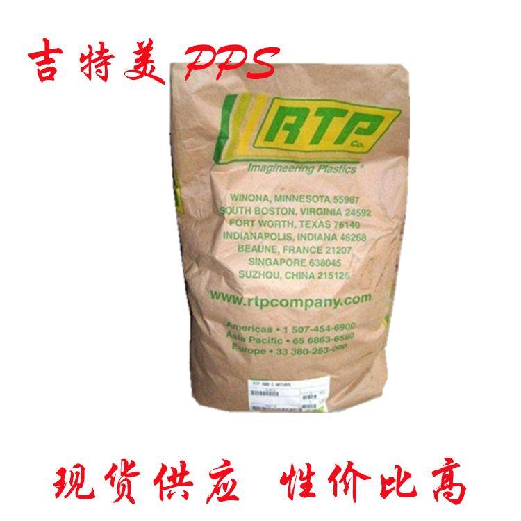 尼龙是什么材料/美国尔特普PPS ESD-C-1380耐热性国产副牌PPS材料