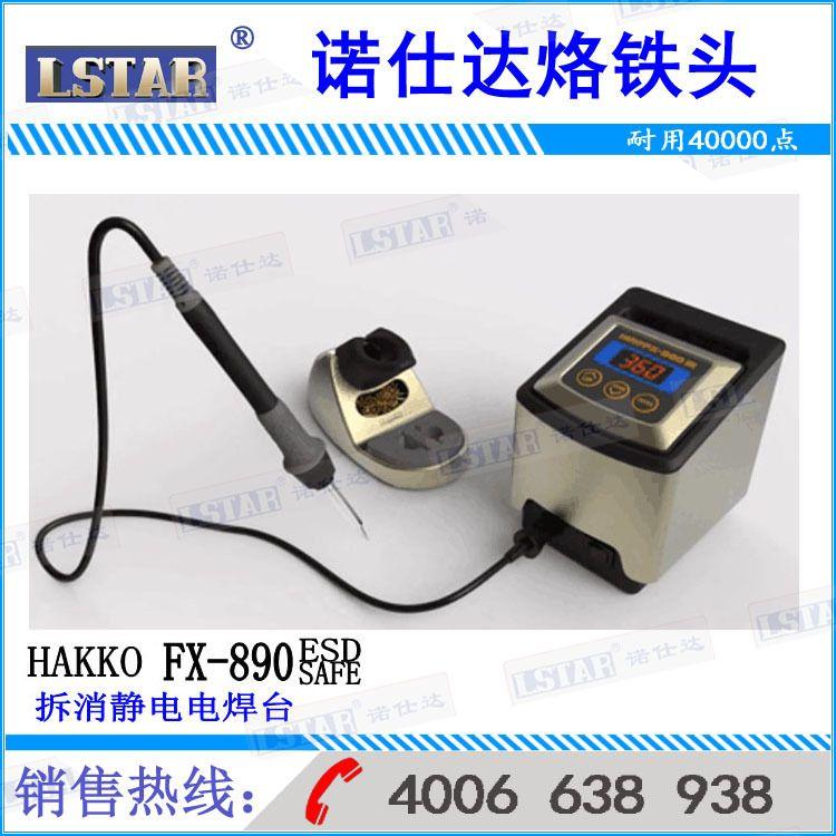 日本原装HAKKOFX-890焊台HAKKO原装焊台