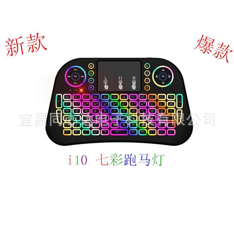 新款i10无线迷你键盘   2.4g空中飞鼠 i8升级版