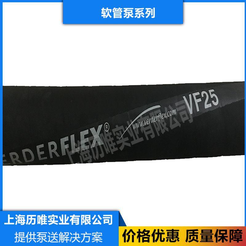 原装正品 德国verder弗尔德软管泵 VF80 NR EPDM 抗酸碱 抗磨损 食品级管