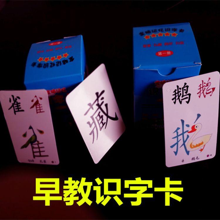 厂家定做学习卡片幼儿无图有图识字卡片全脑记忆卡定制儿童认字卡