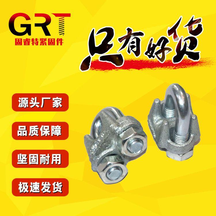 销售钢丝绳U型卡头U型锁扣玛钢紧绳夹具夹头货源充足质量保证