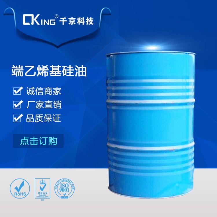 深圳厂家 端乙烯基硅油和高乙烯基硅油塑料添加剂 可按客户订做