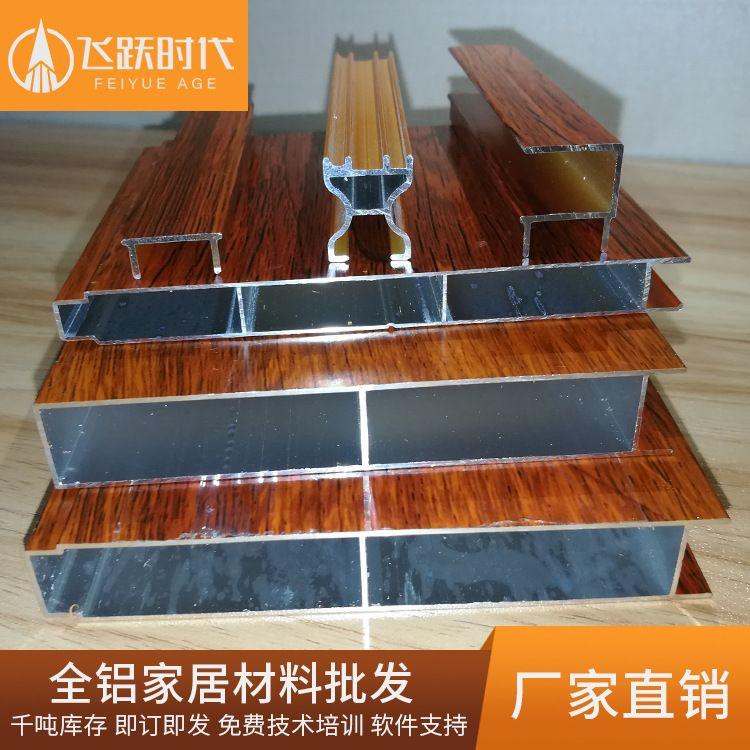 飞跃时代全铝家居铝合金橱柜柜体型材生产直销全铝家具配件可定制