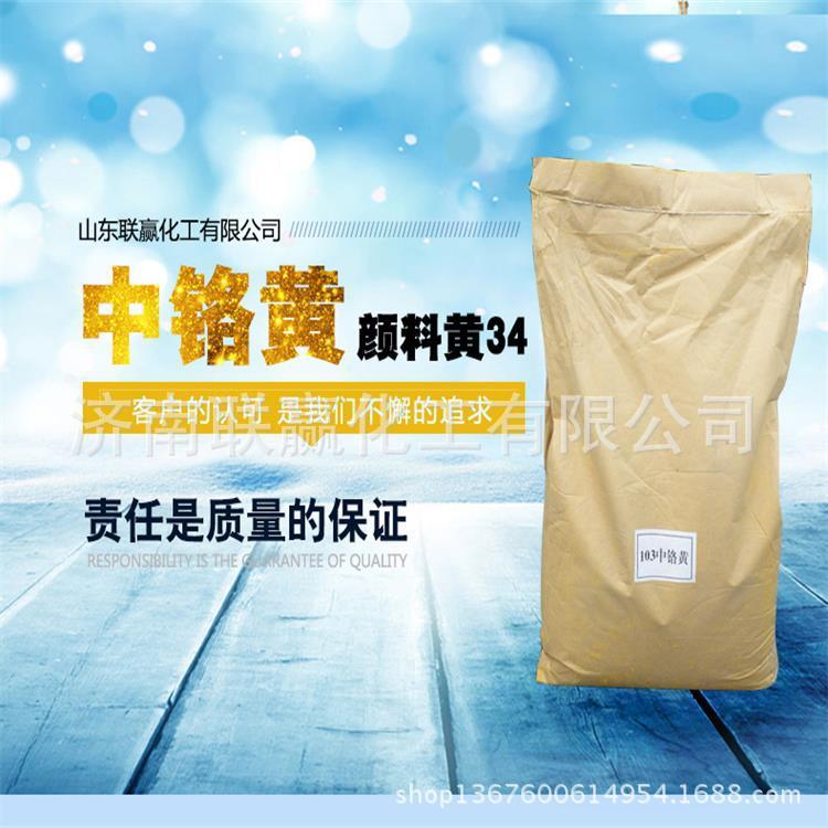无机颜料中铬黄 热塑性塑料着色剂 油墨着色剂厂家