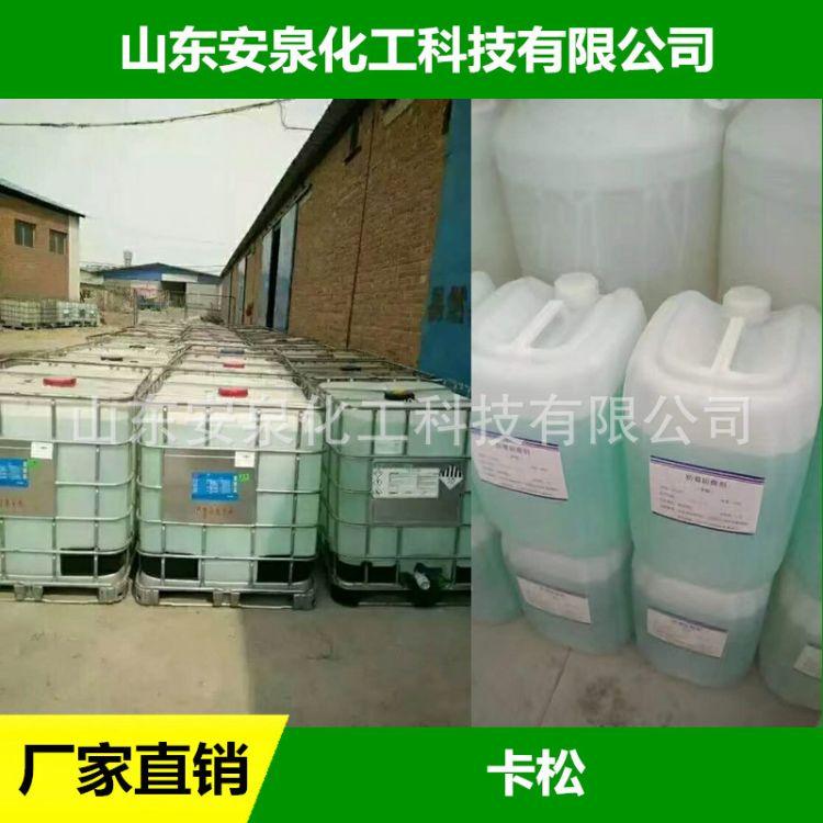 厂家直销 卡松 凯松 高效杀菌防腐剂 工业级 卡松 价格