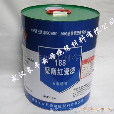 供应绝缘红瓷漆188  广泛用于300MW~700MW汽轮、水轮发电机组和