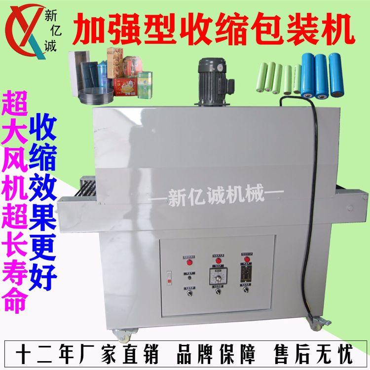 标准型半自动收缩机 恒温薄膜收缩机 红外线热收缩包装炉