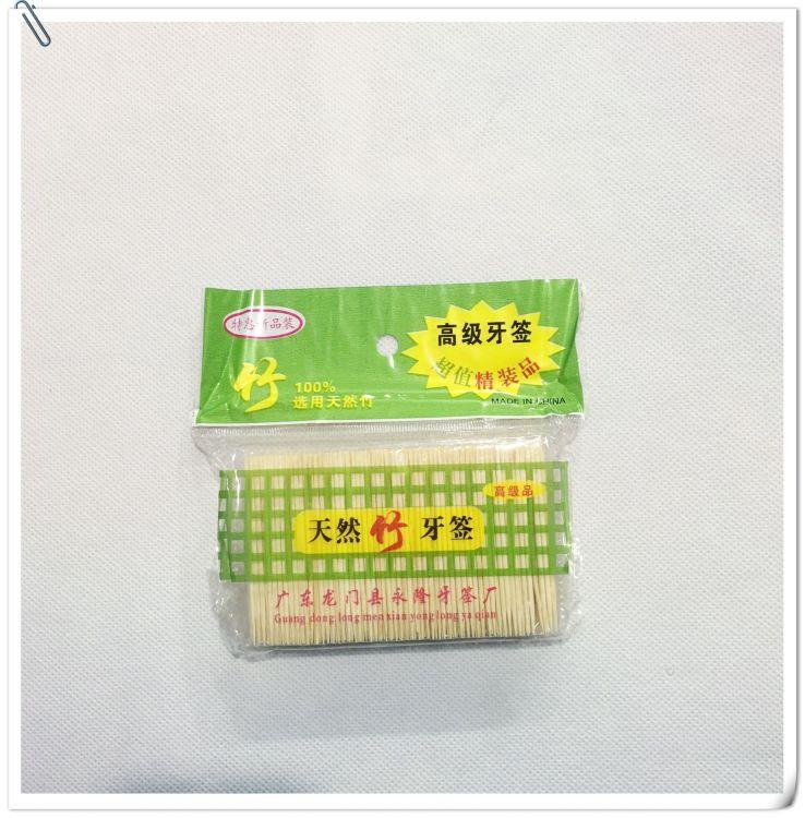 厂家直销天然竹牙签 日用百货 两元店货源 超市专供小包细牙签