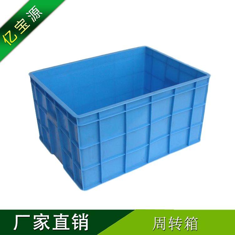 批发销售塑料盒全新蓝色PE塑料周转箱 加厚消毒箱规格齐全熟料箱