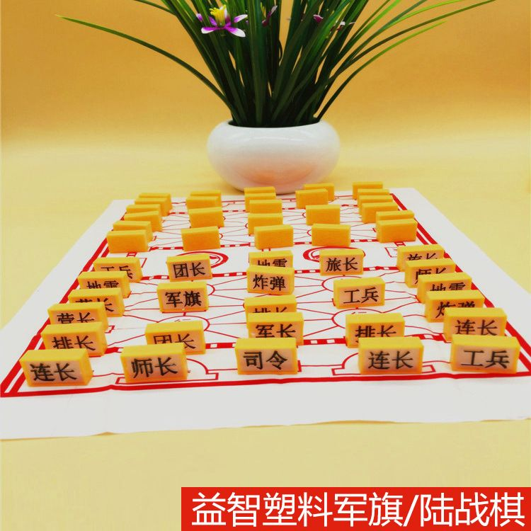 游戏棋 军旗 陆战棋 两国军棋 塑料棋类玩具益智开心玩具