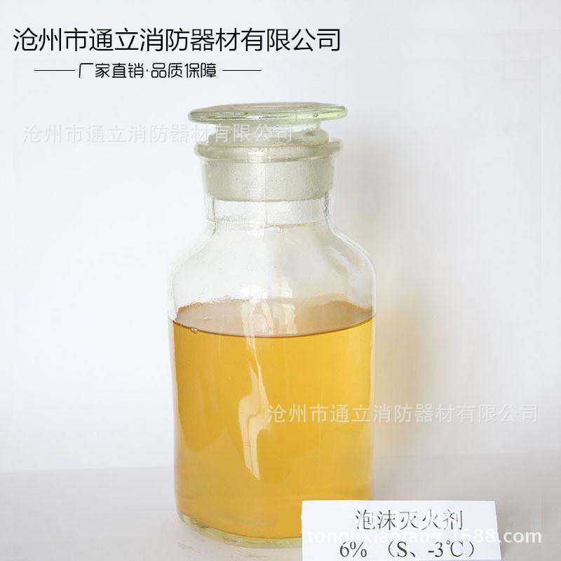 合成抗融泡沫灭火药剂3% 6%(S/AR、-4℃) 氟蛋白合成消防泡沫液