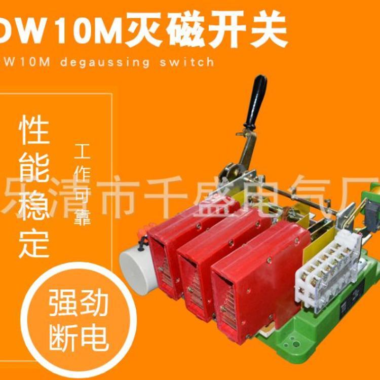 上海稳谷   厂家灭磁开关DW10M-400A自动灭磁开关万能式断路器手动自动一体化