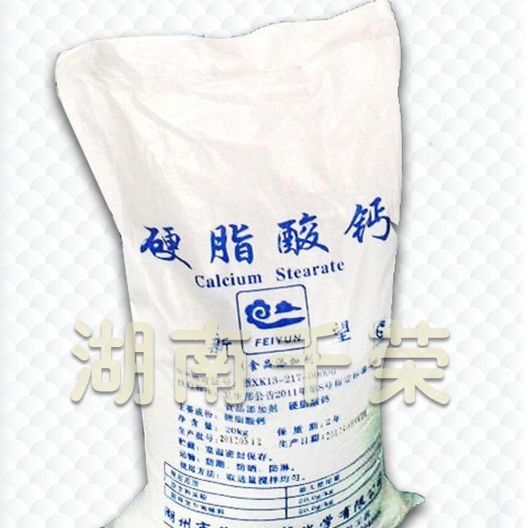 硬脂酸钙 湖南千荣  批发 食品级抗结剂 新望【硬脂酸钙】
