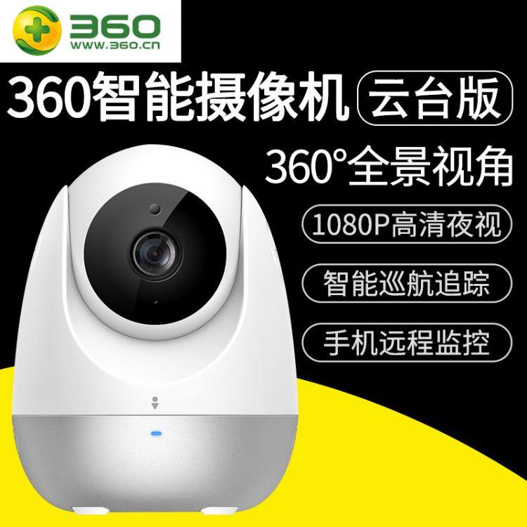 360智能摄像机云台版360°全景高清红外夜视监控家用摄像头