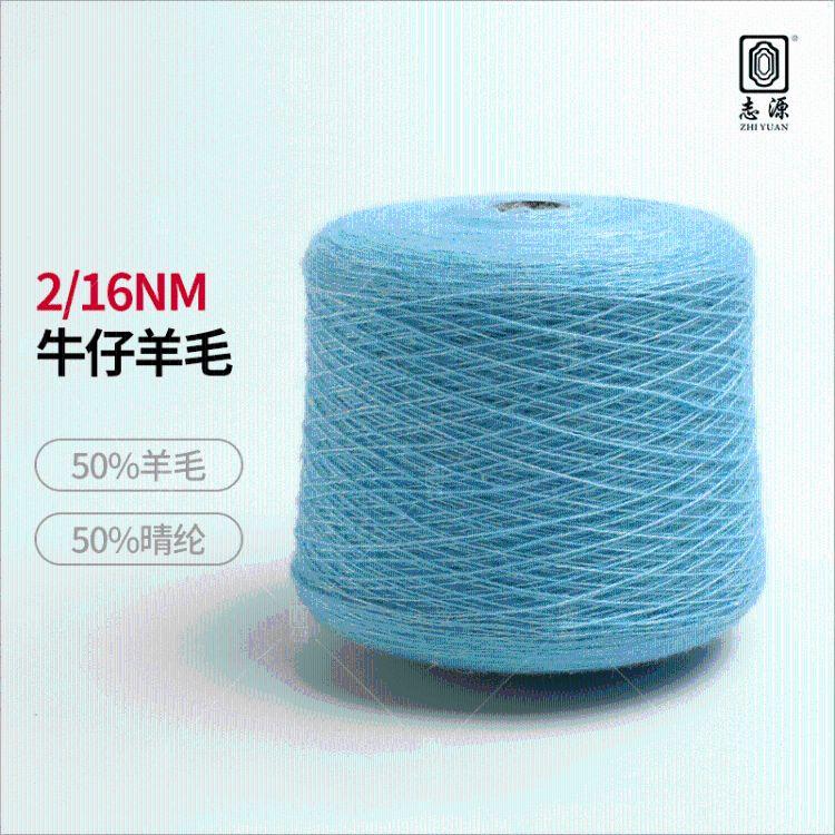 【志源】厂家批发毛感丰富造型百变牛仔羊毛 2/16NM夹花羊毛现货