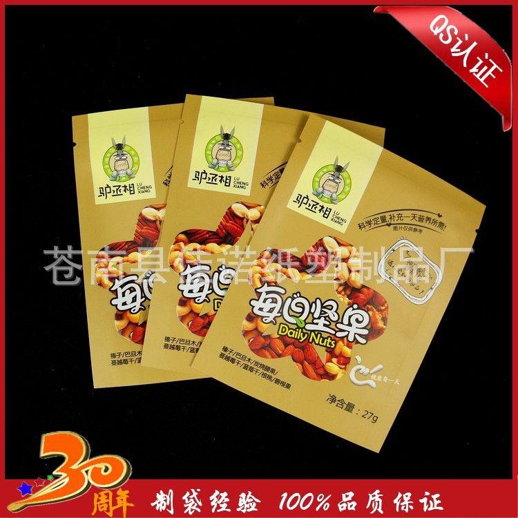 每日坚果包装袋 综合红枣核桃仁坚果混合果仁独立小包装