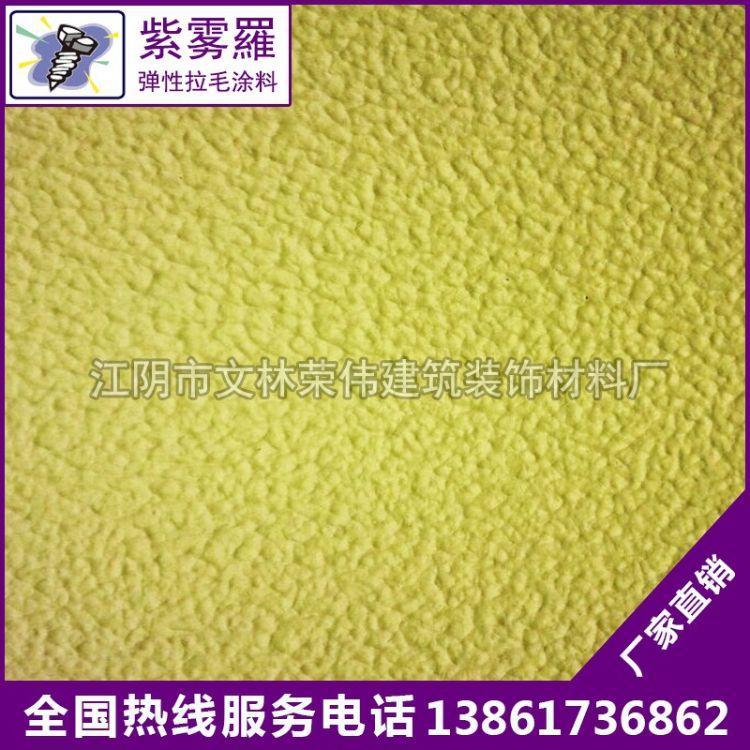 紫雾羅环保水性外墙漆 外墙建筑工程专用弹性拉毛底漆量大包邮