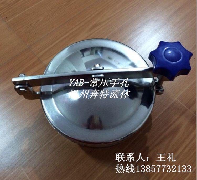 人孔手孔厂家-温州不锈钢轻型卫生级常压手孔盖